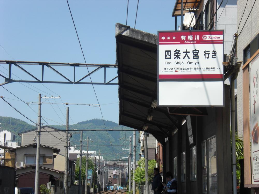 京福嵐山本線 有栖川駅まで600m 徒歩8分
