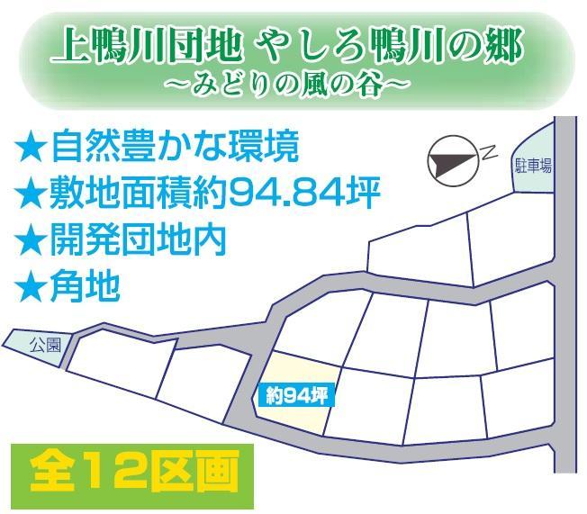 土地価格630万円、土地面積313.54m<sup>2</sup>