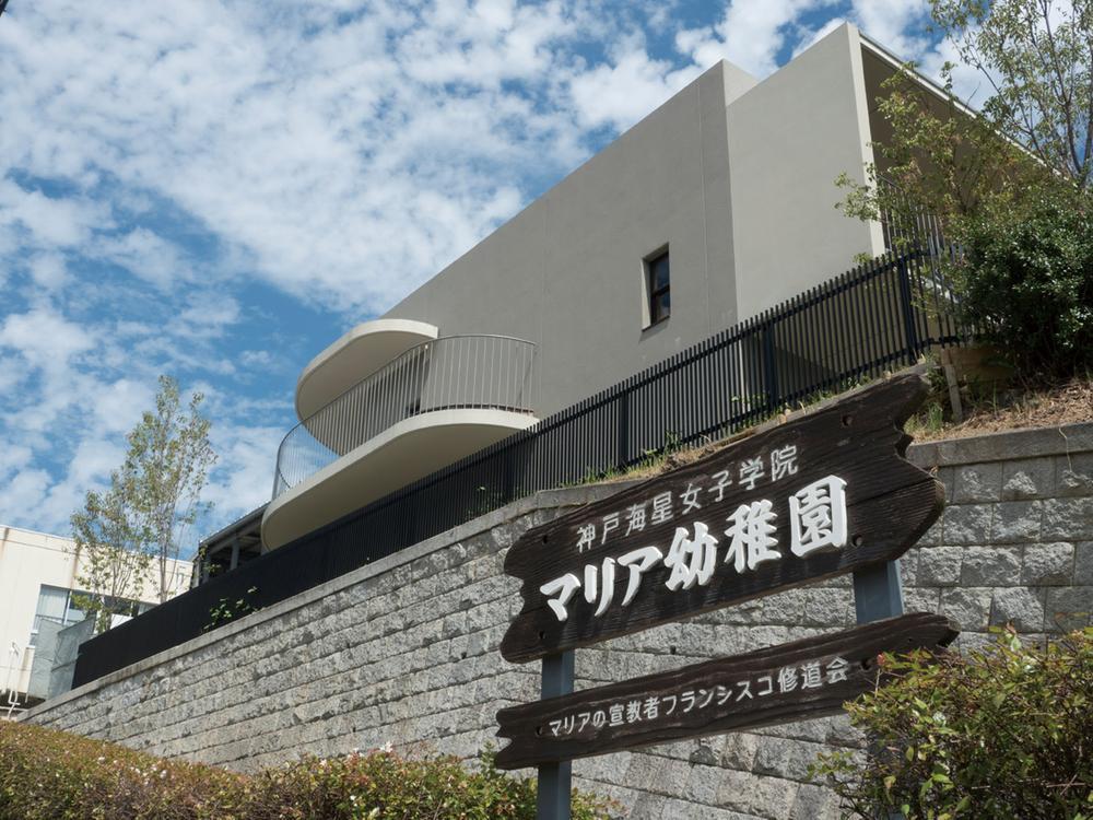 神戸海星女子学園マリア幼稚園まで270m 。モンテッソーリ教育に基づいた保育を実施している3年保育の幼稚園。保育終了後は17時までの預かり保育も実施しています(各2017年度)