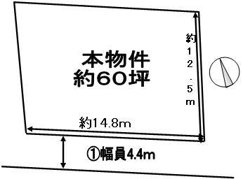 土地価格1520万円、土地面積198.36m<sup>2</sup> 約60坪