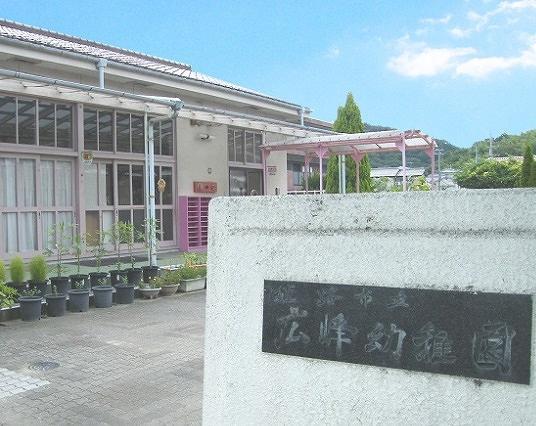 姫路市立広峰幼稚園まで372m