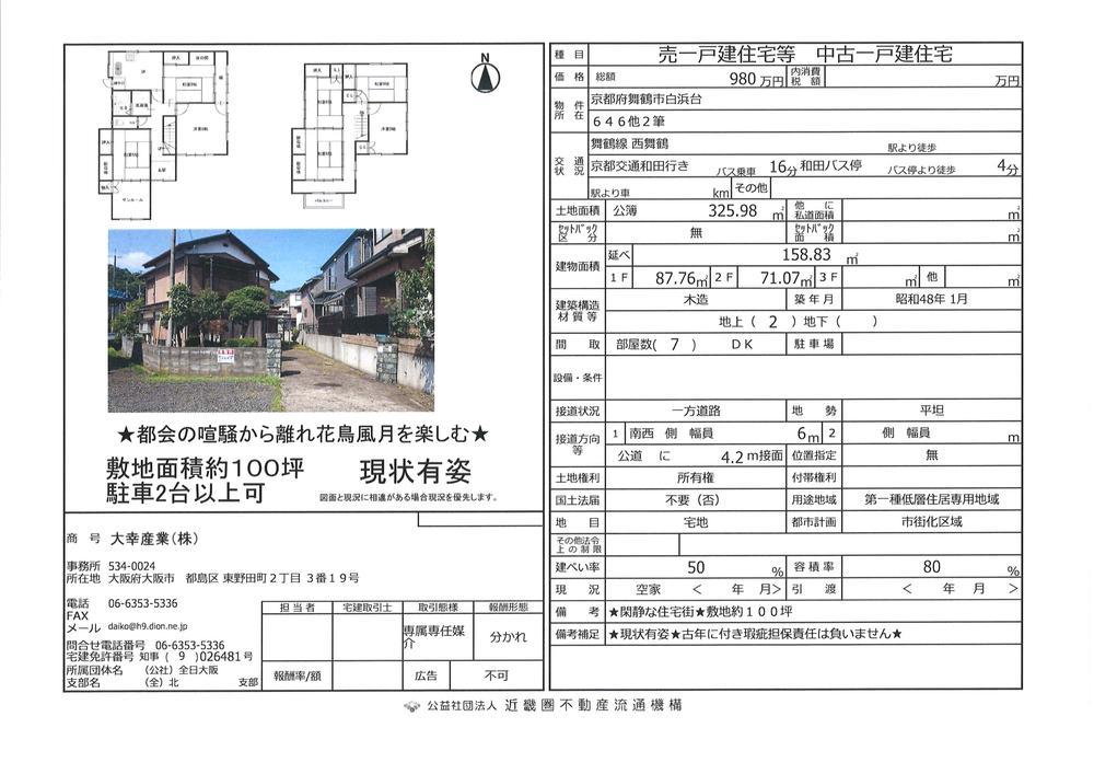 780万円、7DK、土地面積325.98m<sup>2</sup>、建物面積158.83m<sup>2</sup> 販売図面