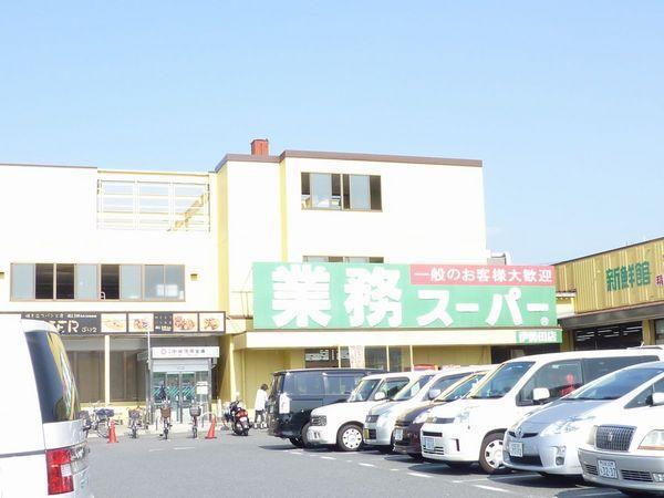 業務スーパー伊勢田店まで1080m 近隣にマツヤスーパー、コンビニ、シャトレーゼ等の買物施設もあります。営業時間:9:30~21:00 駐車場:有