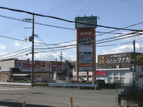 近江八幡サウスモールまで1680m