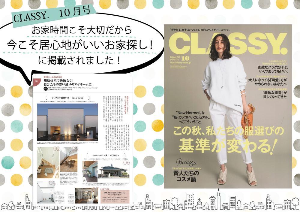 CLASSY.の~頼れる不動産ガイド~に泉州ホームが大阪代表として取り上げられました!