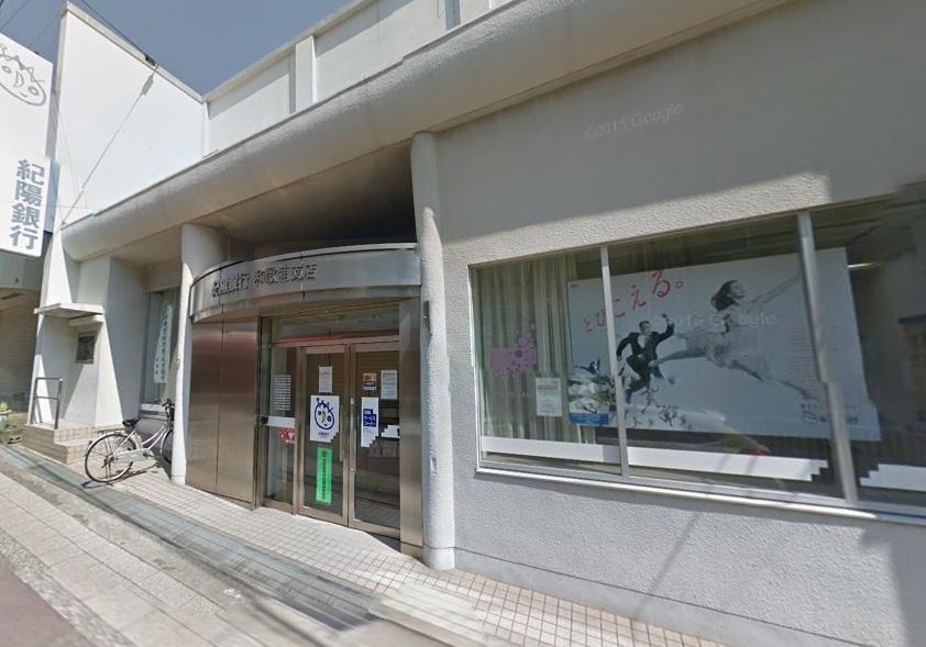 (株)紀陽銀行 和歌浦支店まで616m