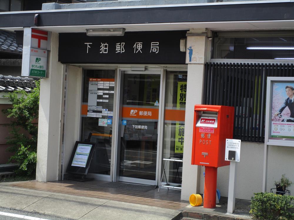 下狛郵便局まで200m 徒歩3分。八幡木津線沿いに位置している郵便局です。ATM稼働時間は平日9:00~17:30 、土曜9:00~12:30です。