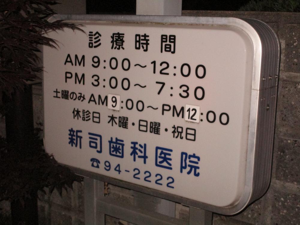 新司歯科医院まで1000m 徒歩13分。駐車場は3台分。歯科・口腔外科をはじめ、小児歯科も診療しています。