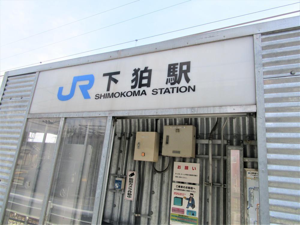 JR片町線「下狛」駅まで400m