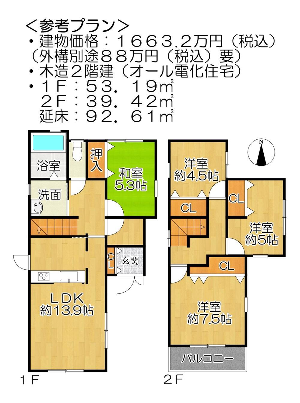 【建物プラン例】<BR>木造2階建て(オール電化住宅)<BR>建物価格:1663.2万円(税込)<BR>      (外構別途88万円要)<BR>建物面積:92.61m<sup>2</sup><BR>(1F/53.19m<sup>2</sup>、2F/39.42m<sup>2</sup>)