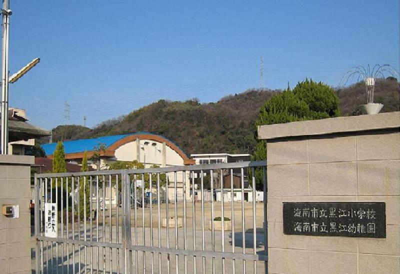黒江小学校まで901m