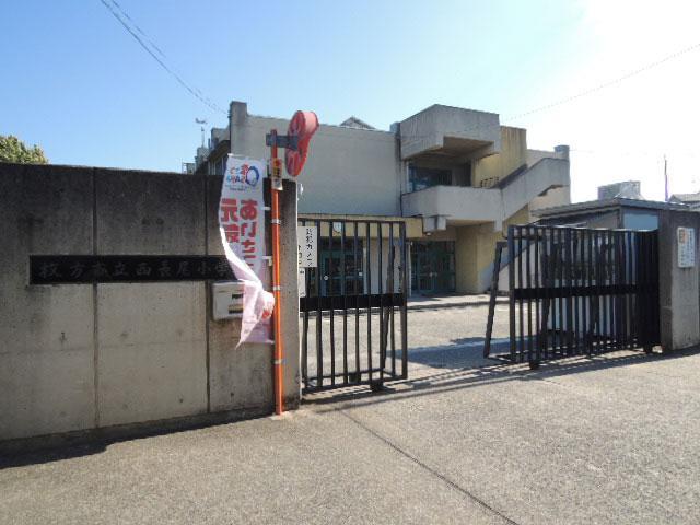 枚方市立西長尾小学校まで901m