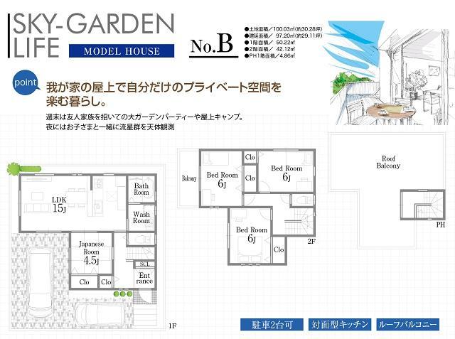 (B号地)、価格2630万円、4LDK、土地面積100.07m<sup>2</sup>、建物面積97.2m<sup>2</sup>