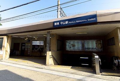 阪急「中山」駅