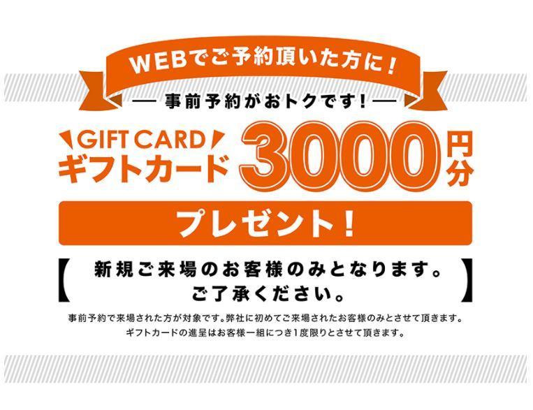 ■3000円分Amazonカードプレゼント■<BR>ネット、電話予約からご来店されたご新規のお客様対象