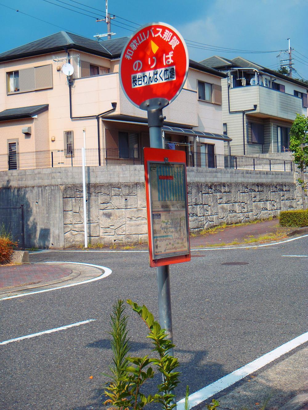 最寄りのバス停「わんぱく広場」まで160M