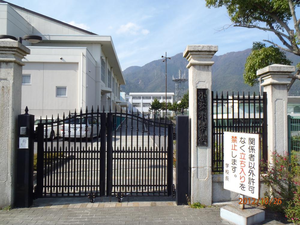 大津市立小松小学校まで1200m