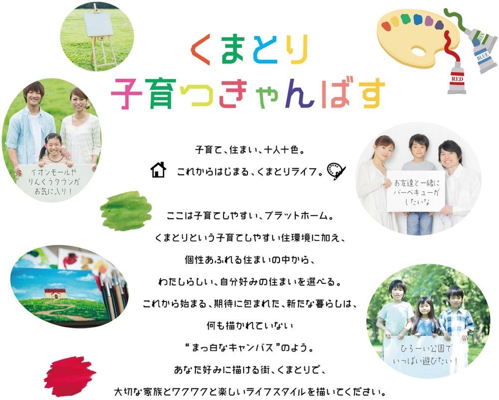 豊かな自然に恵まれ、子育て家族がのびのびと暮らせる町「熊取町」。0歳から中学生まで子育て支援が充実したこの町で、ゆったり子育てを楽しむ暮らしを叶えてみませんか。