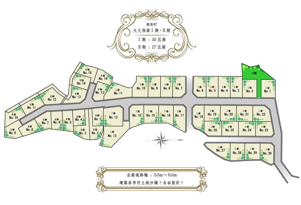 熊取町大久保南に全47区画の分譲地が誕生!<BR>保育所や小学校が近く、JR阪和線「熊取」駅も徒歩圏内なので通勤、通学やお出かけにも便利♪<BR>ファミリー層にうれしい住環境です。