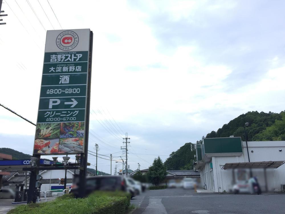 吉野ストア大淀新野店まで1500m 食料品の中でも肉の対面販売に力を入れているスーパーです。9:00~21:00の営業です。