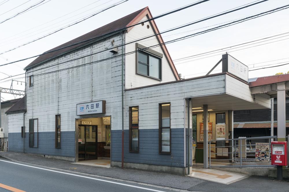 近鉄吉野線『六田』駅まで1100m 駅まで徒歩14分。各方面へ行くことができ、通勤通学にも便利です。