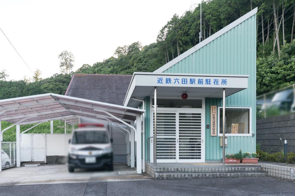 近鉄六田駅前駐在所へ徒歩15分(約950m)です。駅目の前にあり、駐在員さんがいてくれるので安心です。