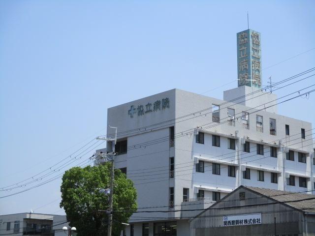 協立病院 326 m