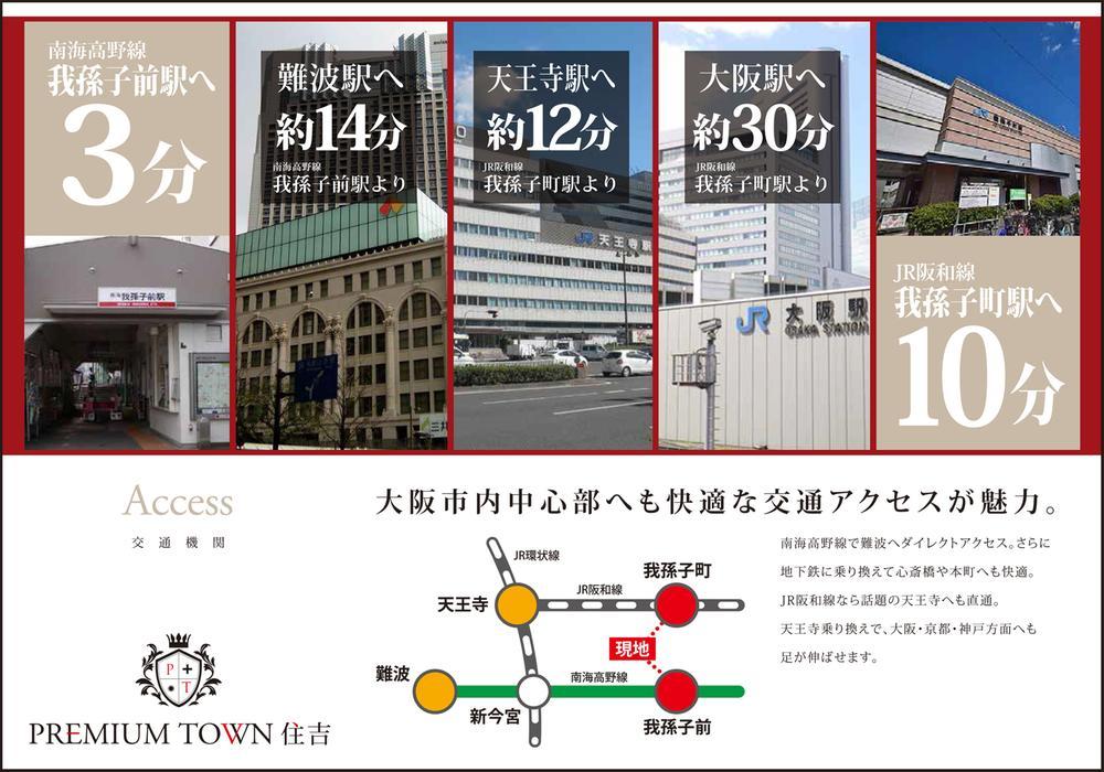 徒歩圏内に生活施設、教育施設が整った充実の住環境