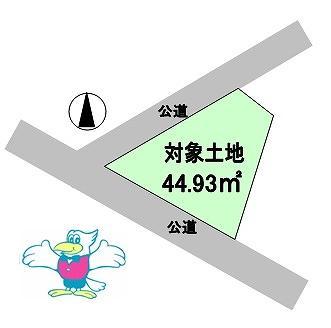土地価格68万円、土地面積44.93m<sup>2</sup>