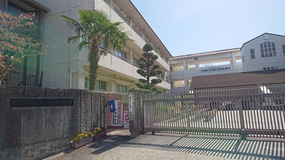 生駒市立緑ケ丘中学校まで1494m