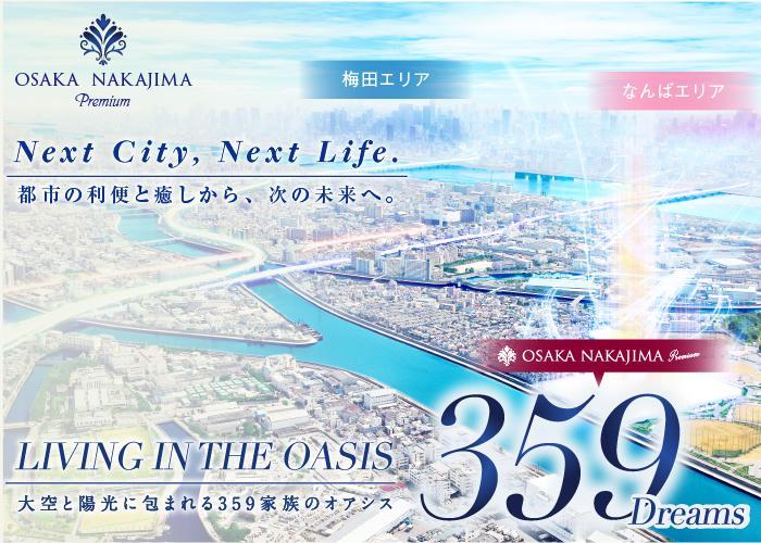 これからどんどん変わっていく街で、未来志向の暮らしを。