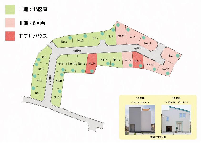 土地面積約37坪~49坪!全24区画のビックタウン!14号地と18号地ではモデルハウス建設予定です♪