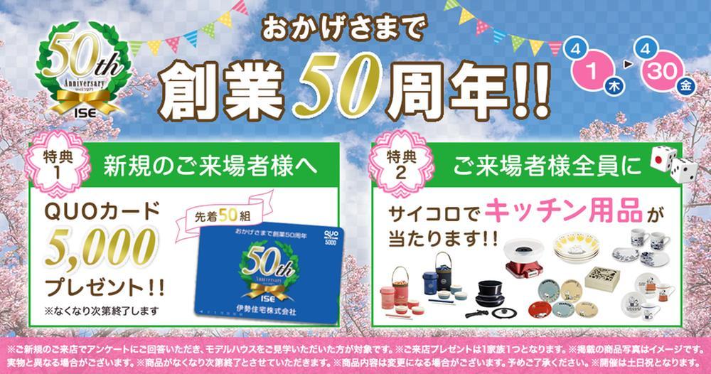 おかげさまで創業50周年!!新規ご来店者様には先着50組様にQuoカード5000円分をプレゼント♪ぜひご来店くださいませ。※取り決めがございます。詳細はスタッフにご確認くださいませ。