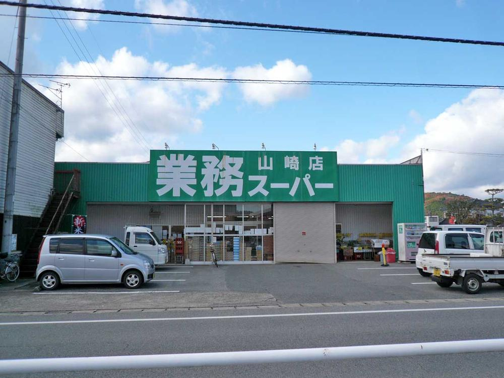 業務スーパー山崎店まで800m