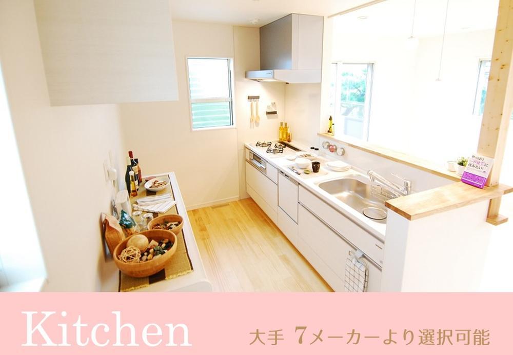 全7メーカーから選べるキッチン。<BR>「浄水器一体型水栓」、「食器洗乾燥機」など家事を手助けしてくれる仕様が満載。