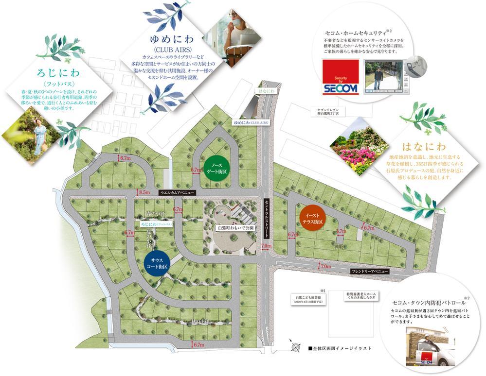 総163邸、敷地面積約36坪~59坪。<BR>「にわ」をデザインする「まち」。集会所、共有庭、フットパスなど多彩な魅力有。これからの時代を見据えて、「ずっと住み続けられる」新たな価値創出を目指します。