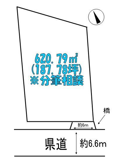 土地価格1220万円、土地面積620.79m<sup>2</sup> 分筆も相談可能!