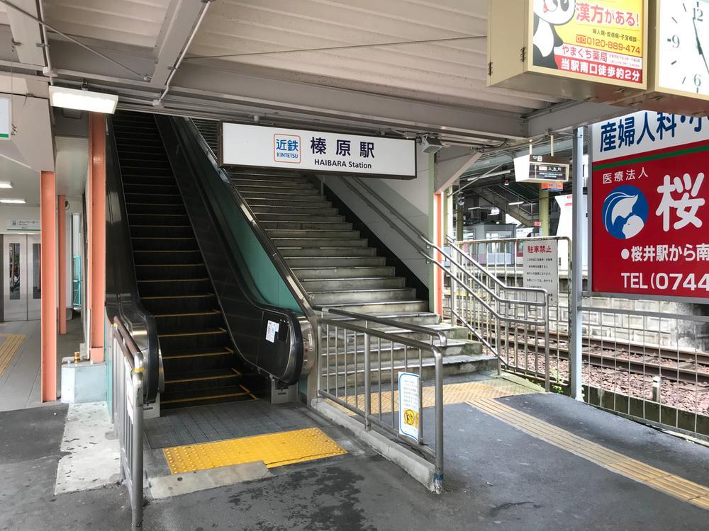 近鉄大阪線『榛原』駅まで1100m 徒歩14分です。駅周辺は、大阪のベッドタウンになっています。宇陀市役所、郵便局、ショッピングセンター等がございます。