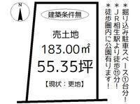 土地価格590万円、土地面積183m<sup>2</sup>