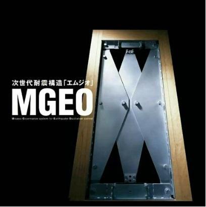 制震装置MGEOが全邸標準装備。高いエネルギー減衰効果により、地震エネルギーを最大約50%軽減します。連続した余震にも耐える制振パネルです。<BR>設置コストは「免震工法」の1/5~1/8。<BR>建物にかかる地震エネルギーを効果的に逃がし、建物の変形を抑制します。(変形量は、鉄骨ブレース構造の約1/8)