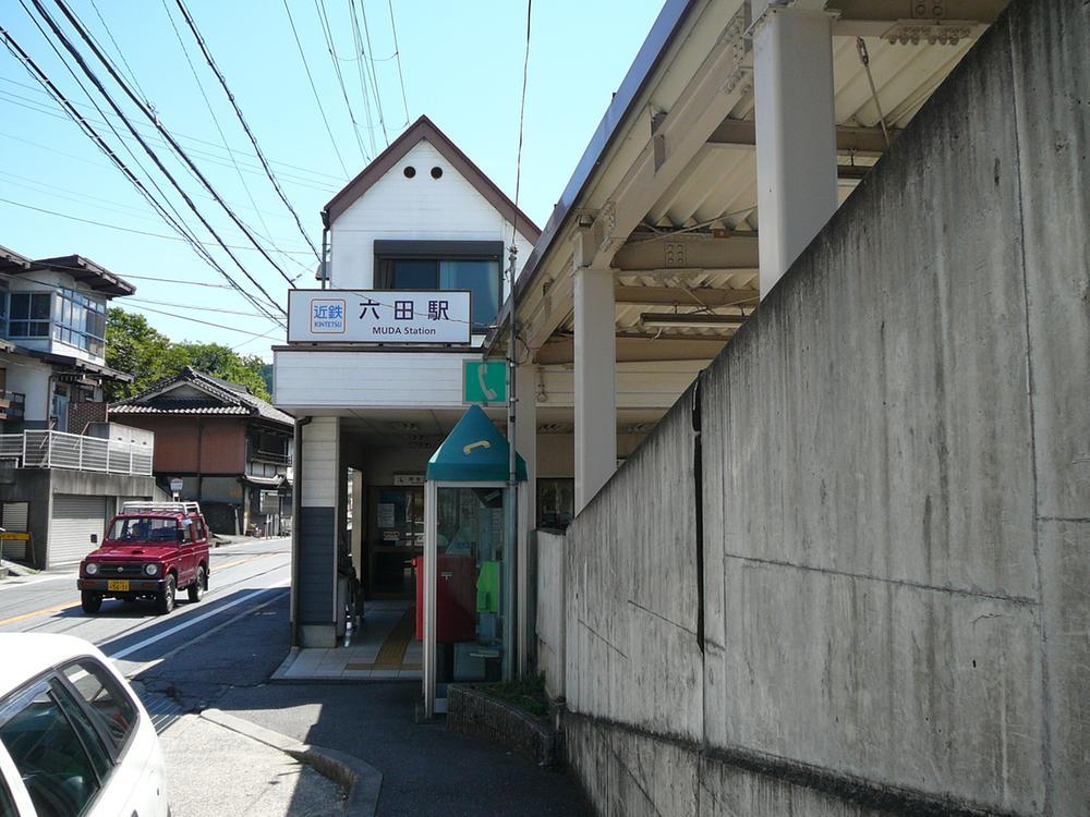 近鉄六田駅