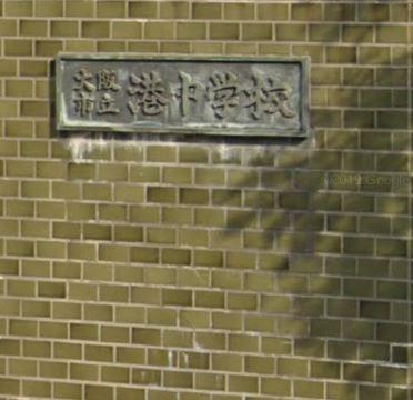 大阪市立港中学校まで482m