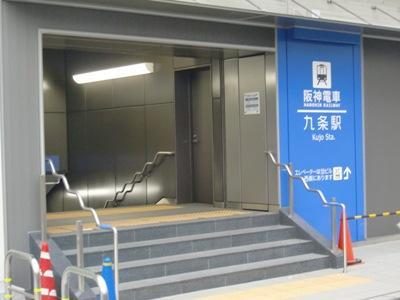 阪神なんば線 九条駅 まで560m