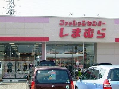 ファッションセンター しまむら梶取店まで1468m
