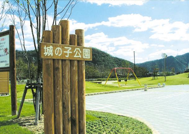 城の子公園まで480m