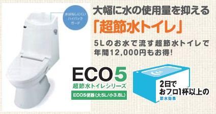 ECO5トイレ