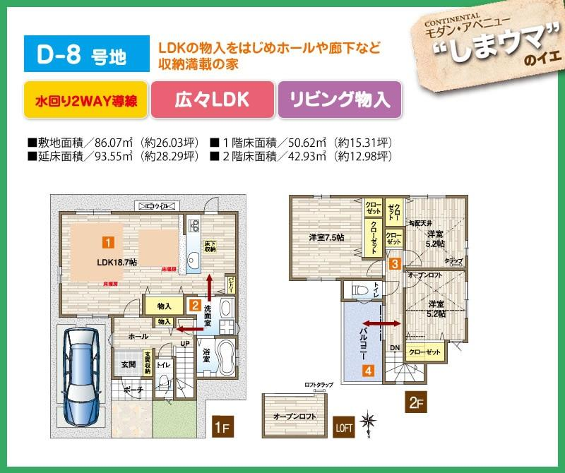 (D-8号地)、価格2895万円、3LDK、土地面積86.07m<sup>2</sup>、建物面積93.55m<sup>2</sup>