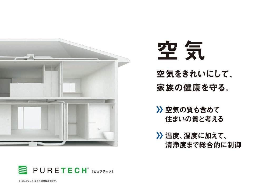 パナソニック ホームズの家は、PM2.5よりももっと小さい微粒子PM0.5まで、99.97%除去することが出来るフィルターを搭載しております。また、日本の基準では、住宅建築の際5種類の化学物質に対して対策をする必要がありますが、アメリカでは343物質に対して対策をする必要があります。パナホームは、世界基準の空気質対策を住宅では、世界で始めてクリアした住宅です。※2016年3月「グリーンガード認証」取得