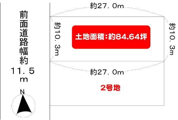 土地価格3380万円、土地面積279.76m<sup>2</sup>