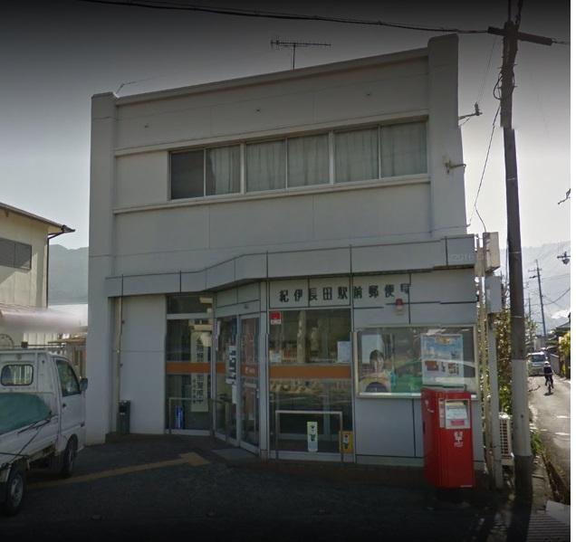 紀伊長田駅前郵便局まで1805m